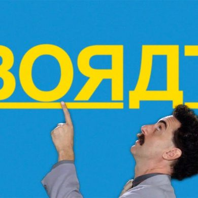 borat 2 subsequent moviefilm Still 3